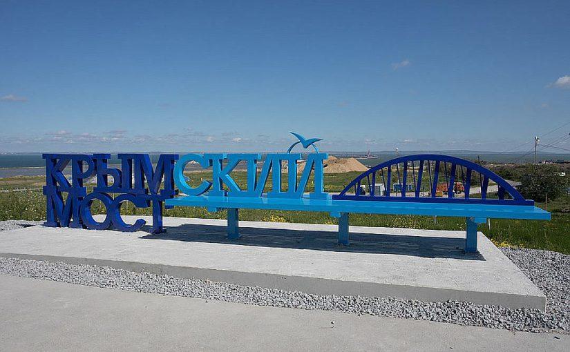 Новороссийские военные учились защищать от террористов Крымский мост