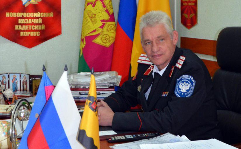 Предложили сохранить память о первом директоре Новороссийского кадетского казачьего корпуса