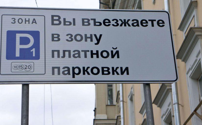 В Новороссийске задерживается организация платных парковок из-за ошибок в документации