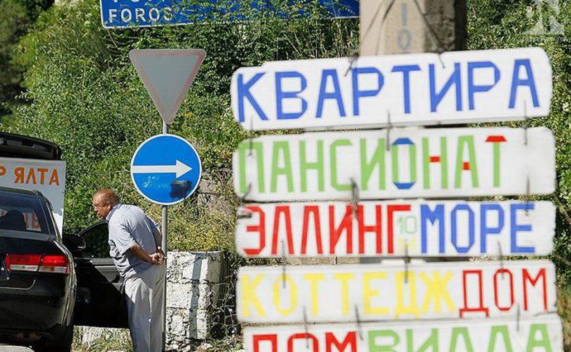 Отправлясь в Крым, не вздумайте заплатить там «курортный сбор»