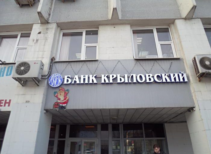 Новороссийск лишился еще одного банка