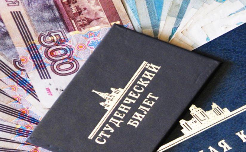 Новороссийские талантливые студенты смогут получать около 4 тысяч рублей в месяц