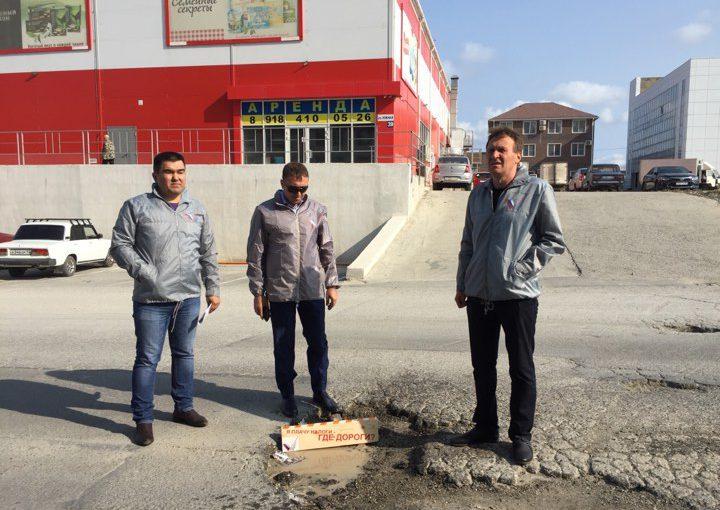 Представители Общероссийского народного фронта разбирались с разбитыми дорогами Новороссийска