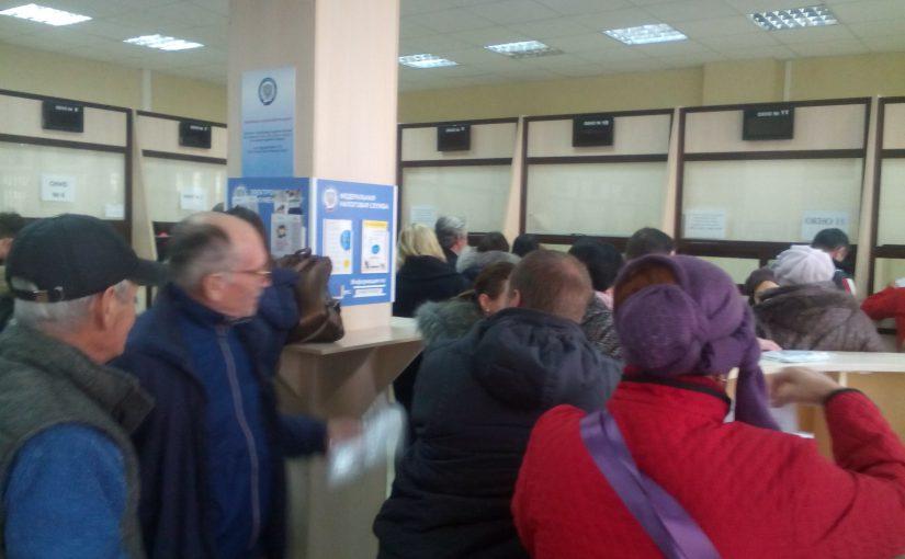Новороссийцы выстраиваются в очереди за квитанциями в налоговой инспекции