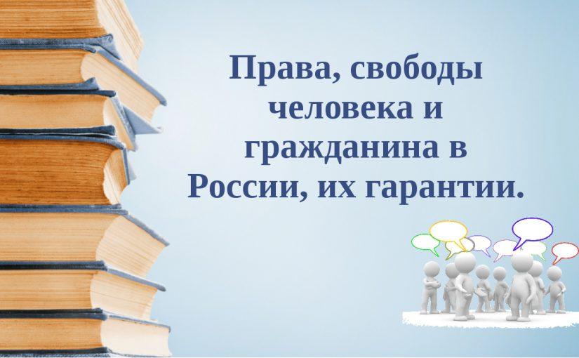 Новороссийск проверят на соблюдение прав человека