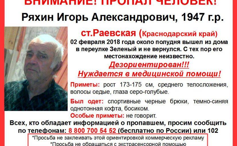 В Новороссийске пропал пожилой мужчина