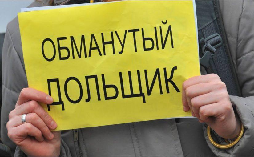 Новороссийск поставил краевой рекорд по обманутым дольщикам