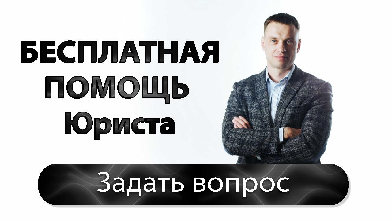 Юрист в Новороссийске
