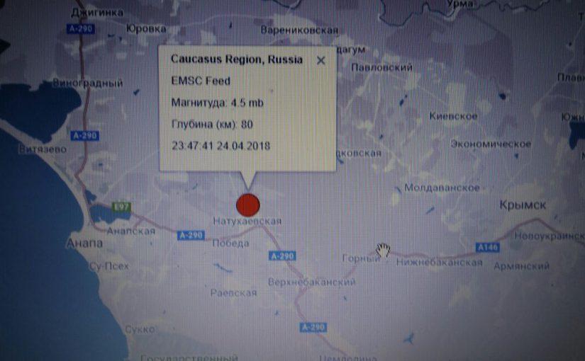 Новороссийцы в соцсетях обсуждают землетрясение