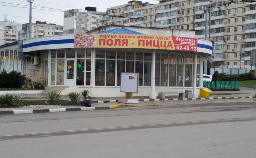 Возле новороссийского кафе «Поля-Пицца» поле мусора?