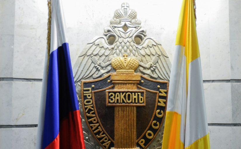 В Сочи после увольнения трех прокуроров назначен прокурор из Новороссийска