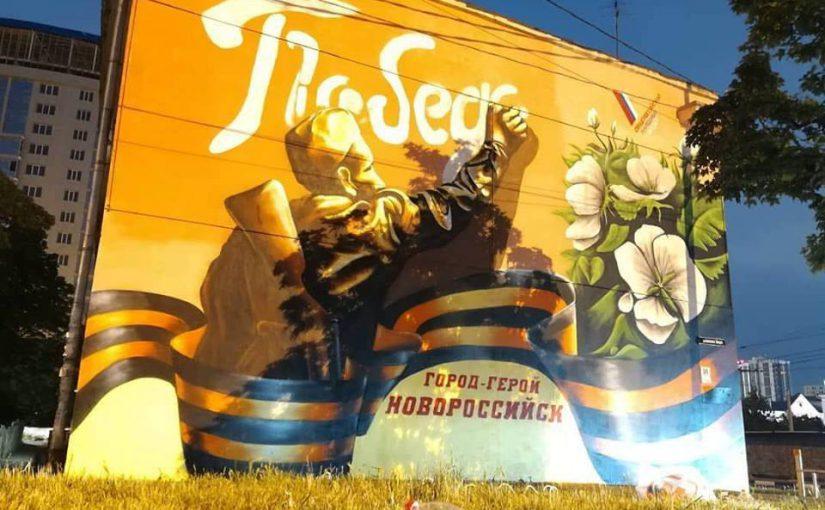 Граффити-художники подарили новороссийцам к Дню Победы праздничную стену