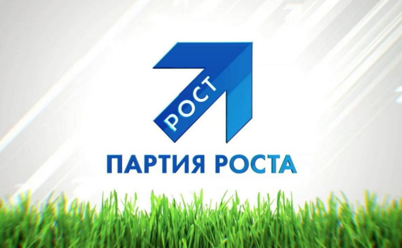 Новороссийское отделение «ПАРТИИ РОСТА» начинается с Абрау-Дюрсо