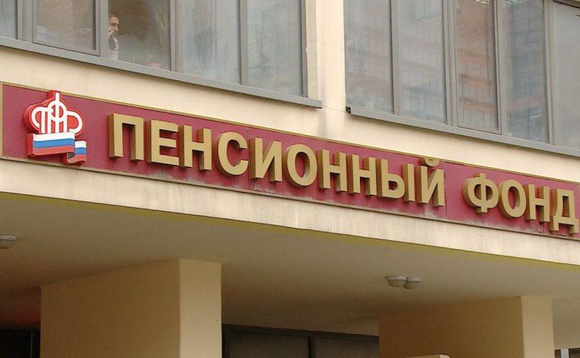 Бизнес-омбудсмен, новороссиец Борис Титов призвал упразднить Пенсионный фонд