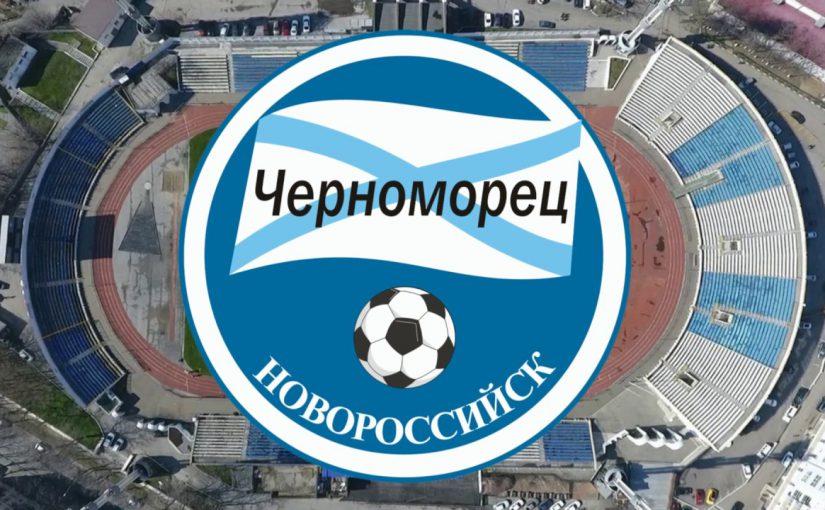 Первым из российских футбольных «легионеров» на россиянке женился экс-защитник новороссийского «Черноморца»