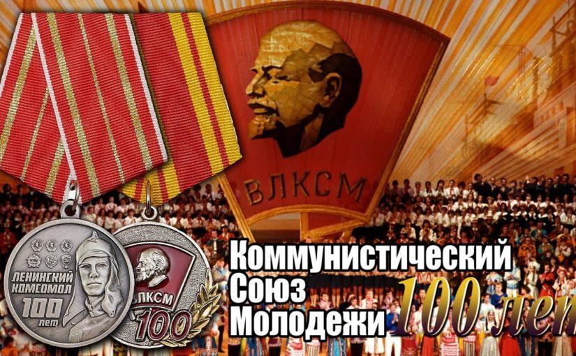 В центре Новороссийска увековечат комсомол
