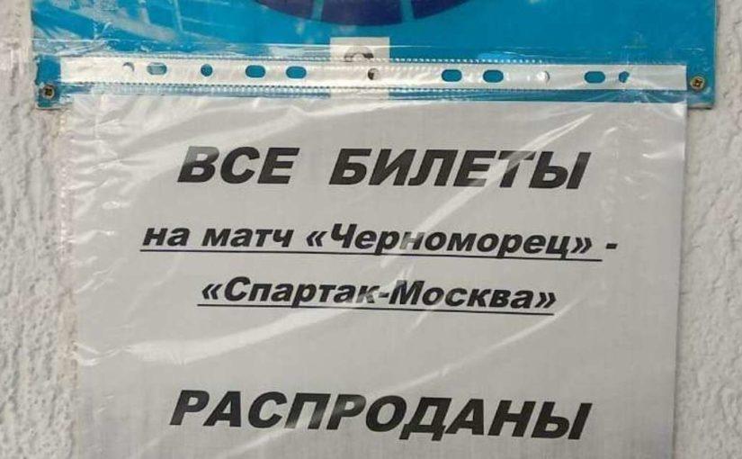 В интернете на игру «Черноморца» со «Спартаком» в Новороссийске перепродают билеты по 15000 рублей