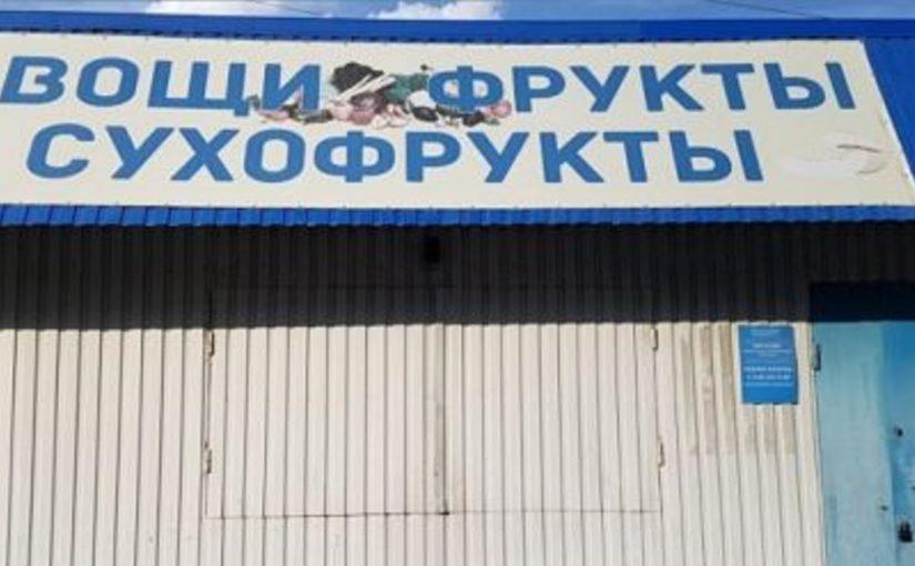 В Новороссийске потерялся хозяин овощного павильона