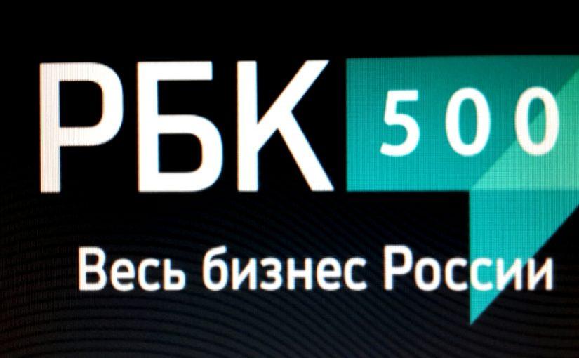 Предприятия Новороссийска попадают в ТОП-500 РБК и выходят из него
