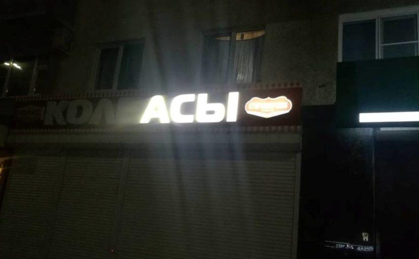 То ли колбы, то ли асы: по вечерам в магазине Новороссийска рекламируют необычный товар?