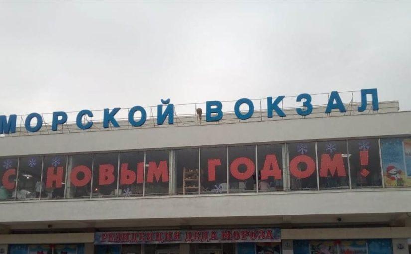 Морвокзал Новороссийска завалили поросятами