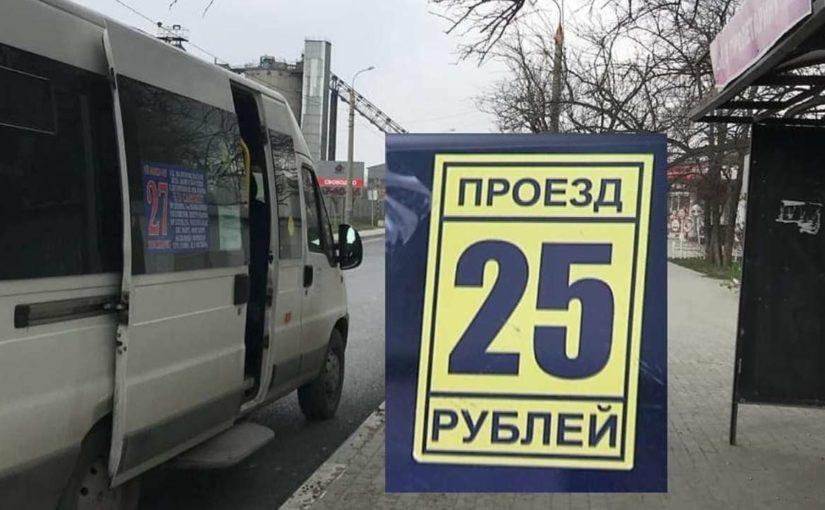 В Новороссийске повысится стоимость проезда на муниципальных маршрутах