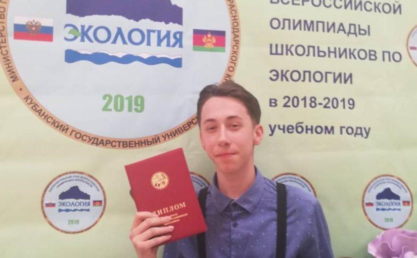 Никита Трошин из Новороссийска победил во Всероссийской олимпиаде по экологии