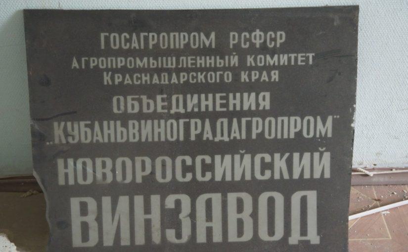 В Новороссийске разрушают винзавод