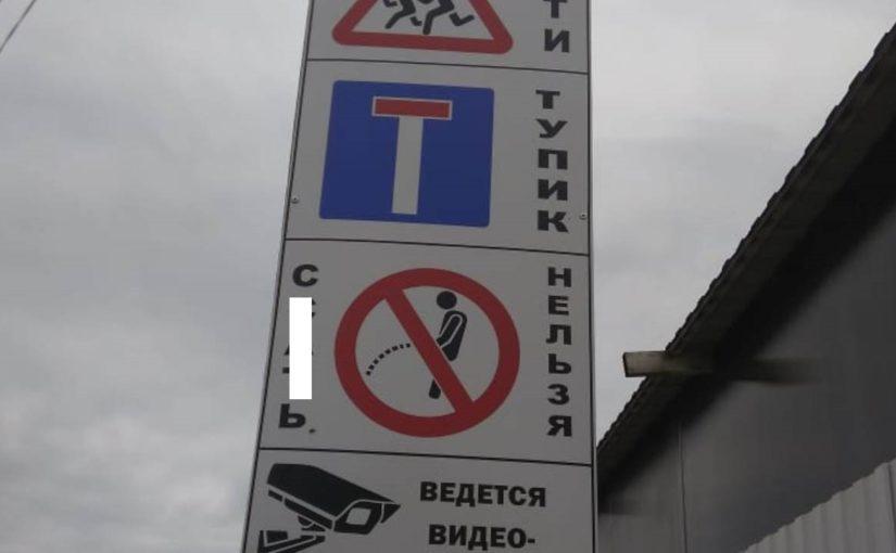 В Новороссийске за порядок и чистоту борются с помощью дорожных знаков