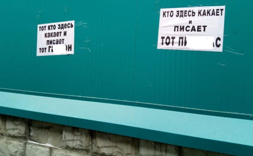 Возле рынка в Новороссийске за чистоту борются силой печатного слова