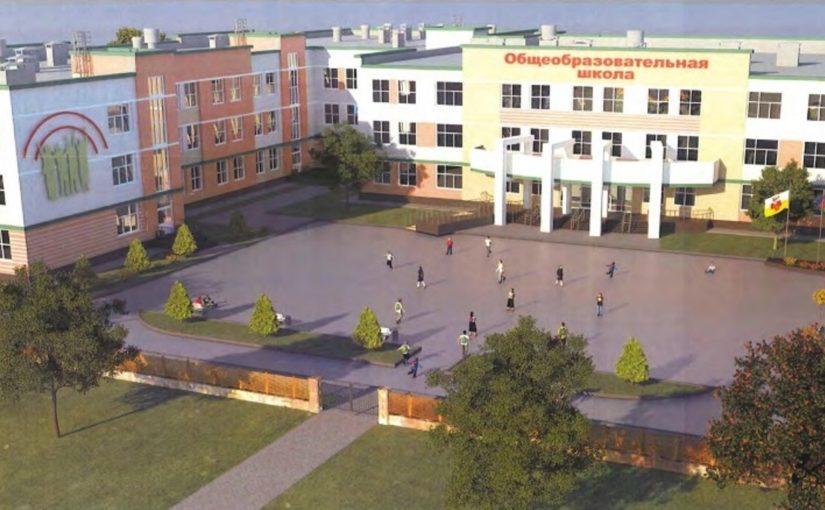 Какой будет школа в 15-м микрорайоне Новороссийска