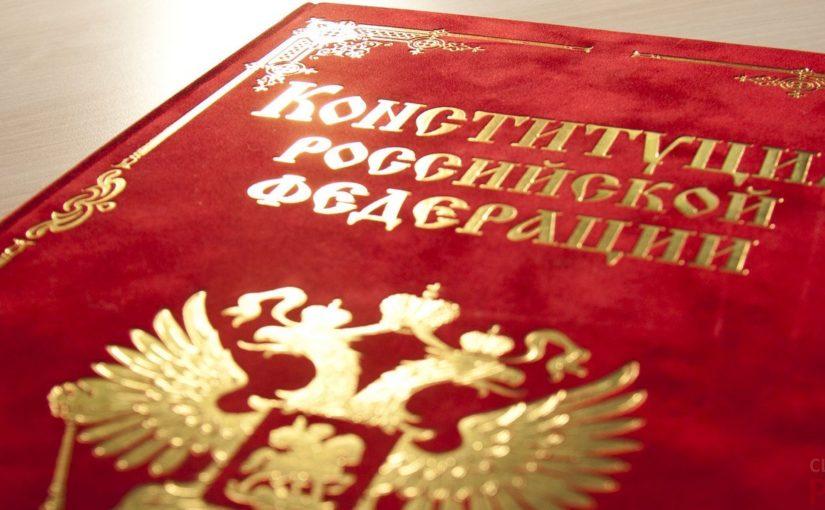 Как предложил изменить Конституцию Путин