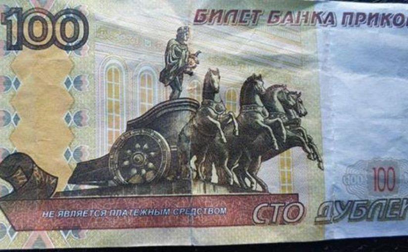 Подростки Новороссийска рассчитывались в маршрутках купюрами из банка приколов