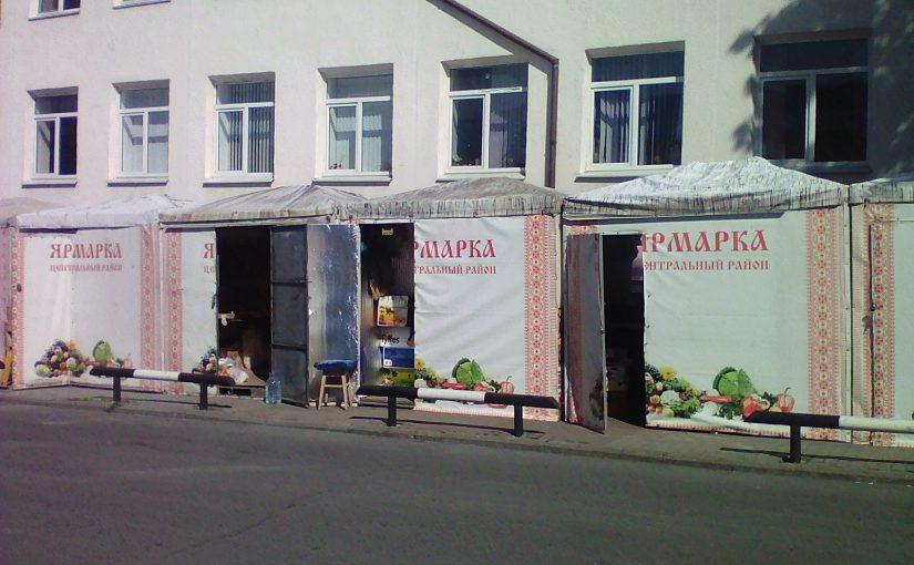 В Центральном районе Новороссийска ярмарок прибыло