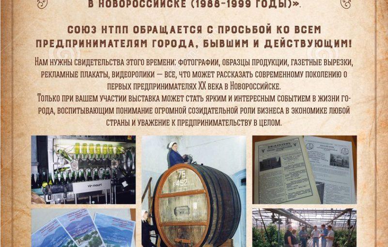 Новороссийских предпринимателей просят  вспомнить, как все начиналось