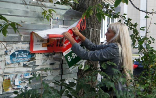 В Новороссийске уничтожены сотни листовок
