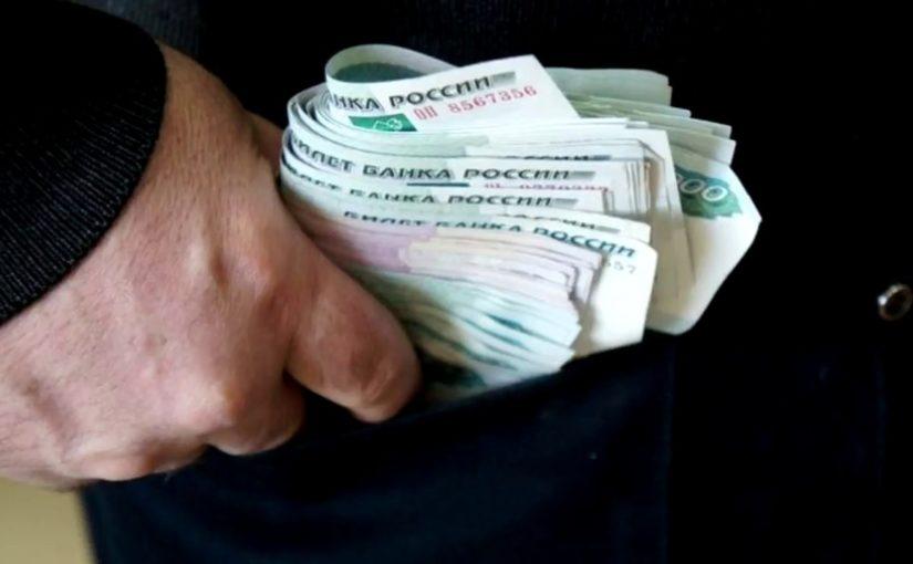 300 тыс. руб — 600 тыс. руб. — 1,5 млн. руб — как растет средний размер взятки на Кубани