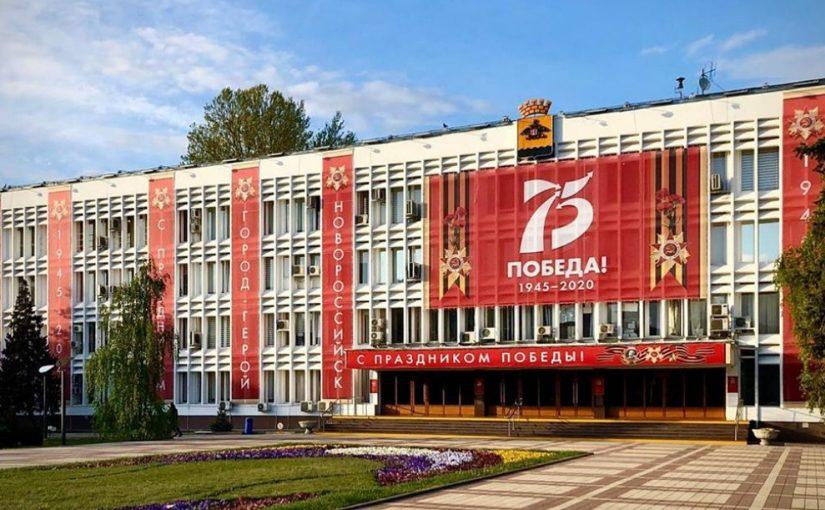 За 1 млн. руб. администрация Новороссийска узнает, что о ее работе думают новороссийцы и какое качество их жизни