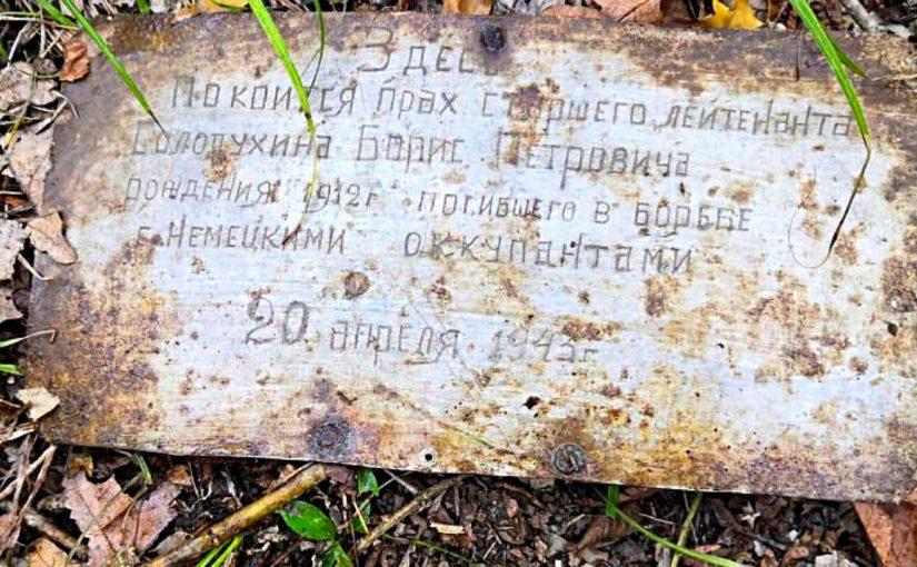 На горе Колдун в Новороссийске нашли останки советского офицера, сбившего три фашистских самолета