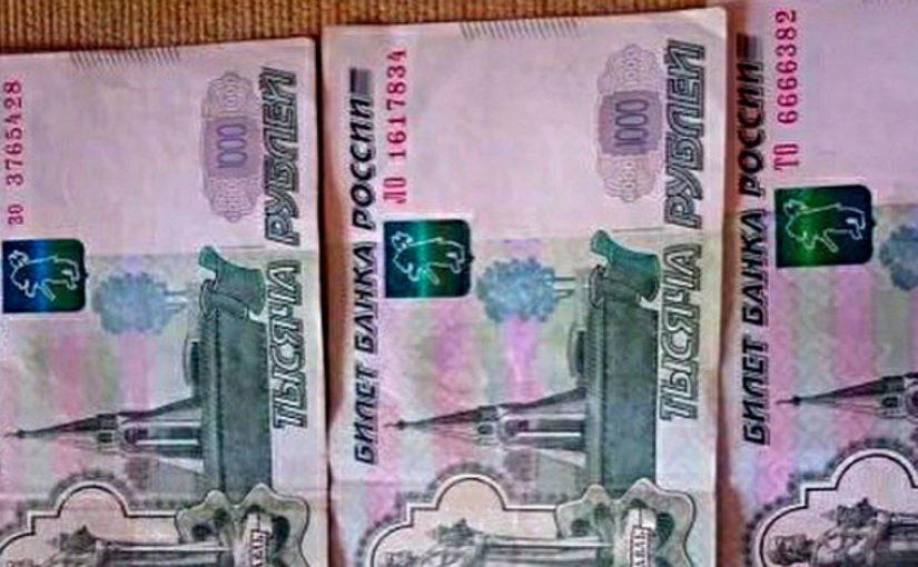 Новороссиец хочет продать 3 тысячных купюры за 3500 рублей