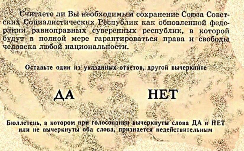 Тридцать лет назад в Новороссийске голосовали за сохранение Совестского Союза