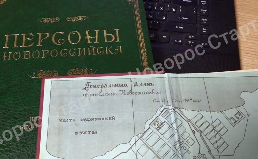 После Года школьного краеведения в Новороссийске будет школа молодых историков
