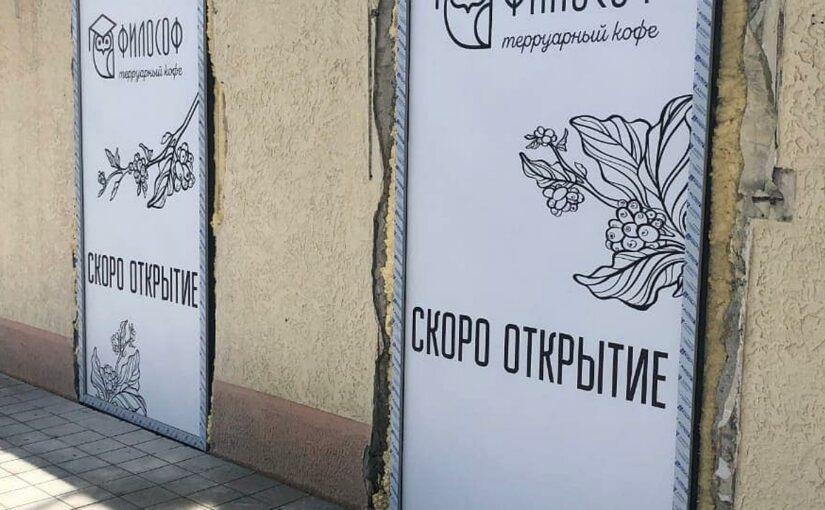 Может ли уютное кафе в Новороссийске привести к повреждению многоквартирного дома?
