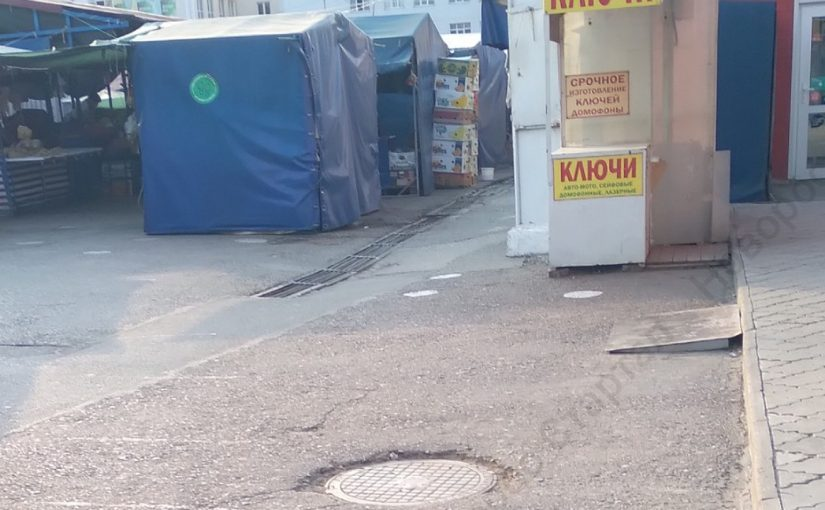 На Центральном рынке Новороссийска покупатели попадают в ямы и лужи