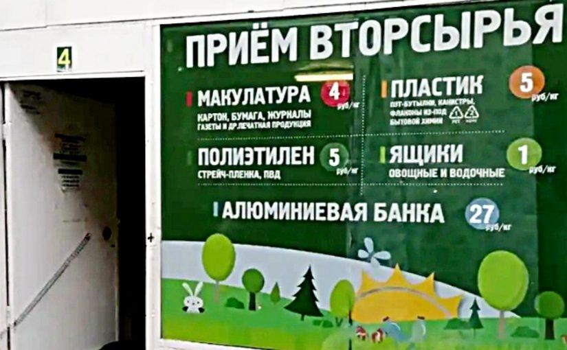 В Новороссийске будут платить деньги за сданный мусор