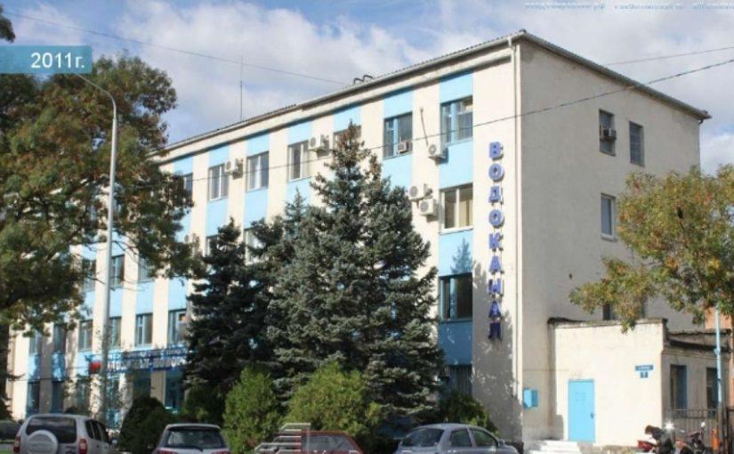 В Новороссийске продадут бывшее здание Водоканала, а в Крымске — немного Троицкого водопровода